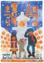 「第39回上杉雪灯篭まつり[平成..」画像