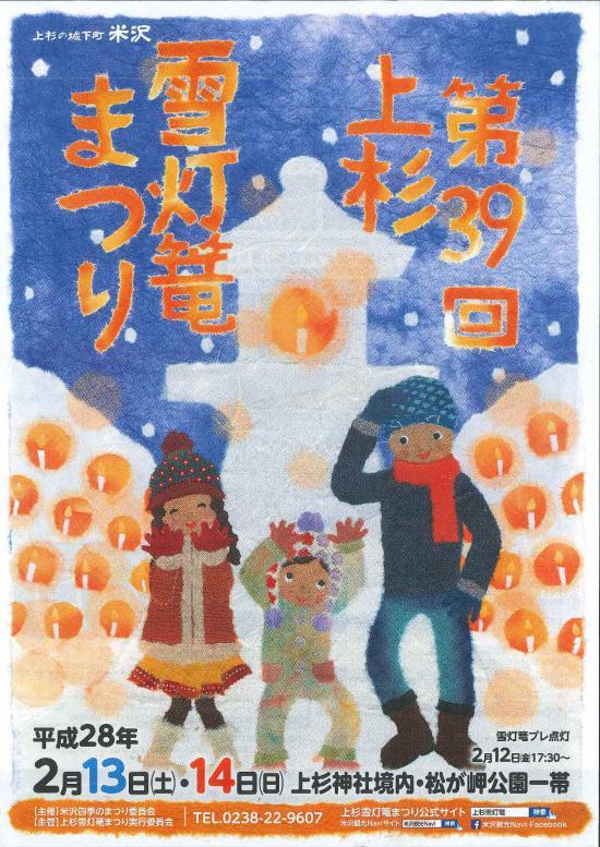 2015/11/25 09:08/第39回上杉雪灯篭まつり[平成28年2月13・14日開催!]