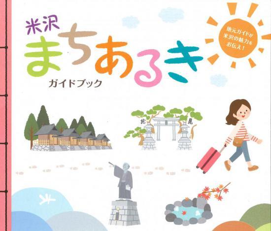 2016/07/31 14:24/米沢まちあるきガイド 米沢のまち歩き観光をお楽しみください!