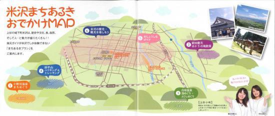 米沢まちあるきおでかけマップ:2016/07/31 14:38