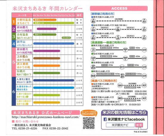 年間カレンダー アクセス:2016/07/31 14:51