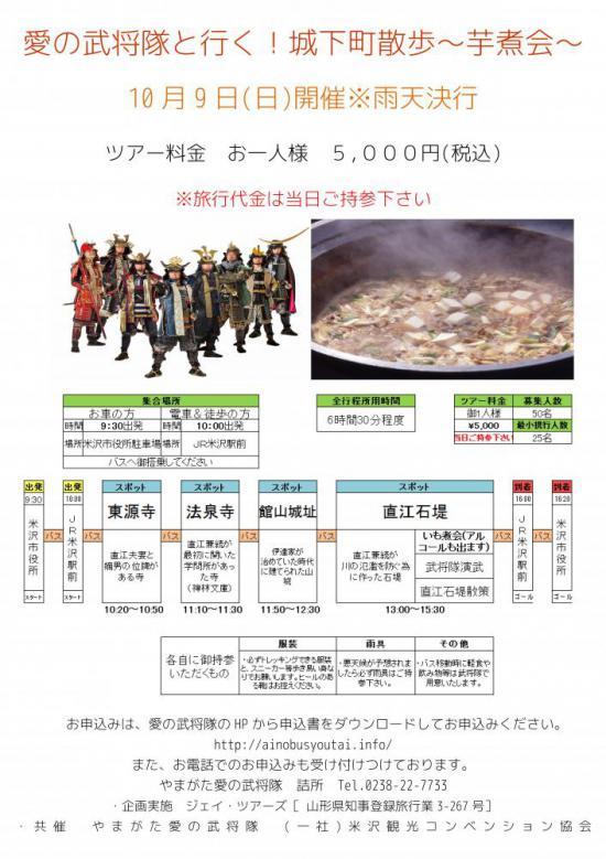 2016/08/12 10:32/10/9 「愛の武将隊と行く!城下町散歩〜芋煮会〜」開催!