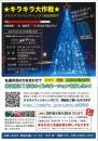 「☆キラキラ大作戦☆米沢市に1万..」画像