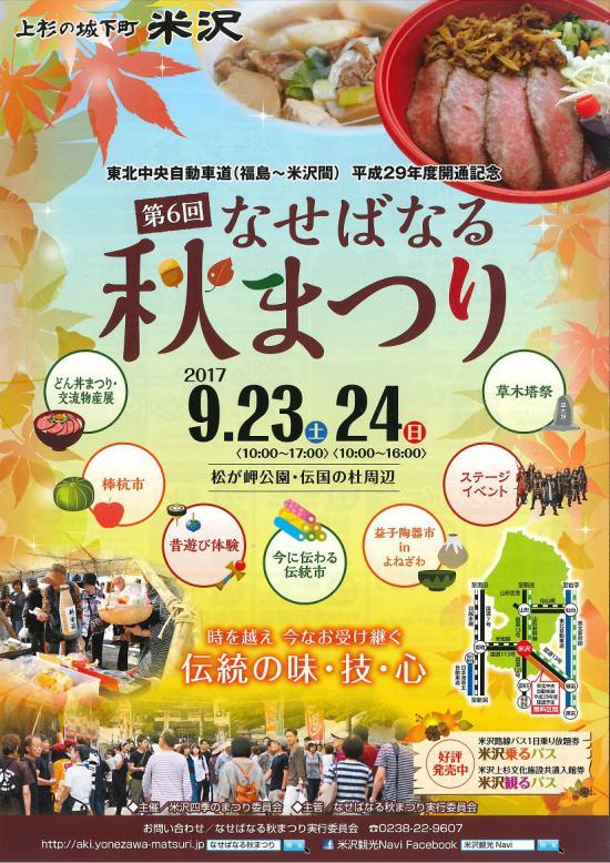 2017/07/28 09:31/第6回なせばなる秋まつり9月23,24日開催!米沢どん丼まつり開催!