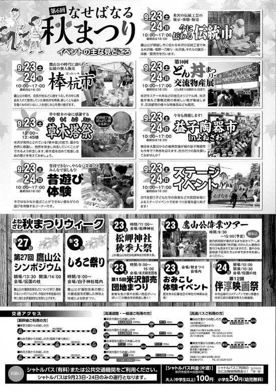 内容詳細・秋まつりウィーク・交通アクセス:2017/07/28 09:37