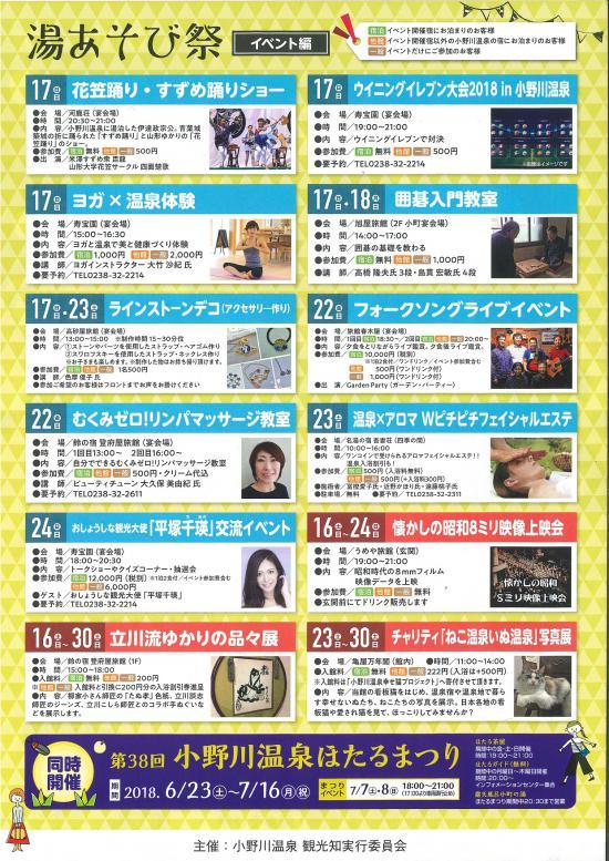 チラシ裏面 イベント情報:2018/06/13 18:53