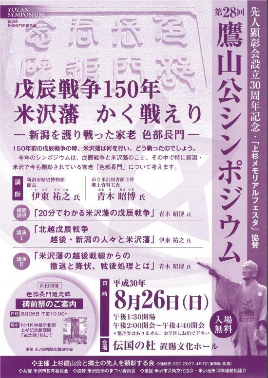 2018/07/27 08:57/第28回鷹山公シンポジウム8月26日(日)開催
