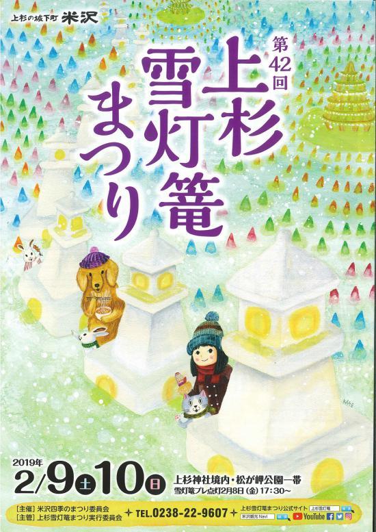 2018/12/29 14:59/第42回上杉雪灯篭まつりH31.2月9、10日開催!
