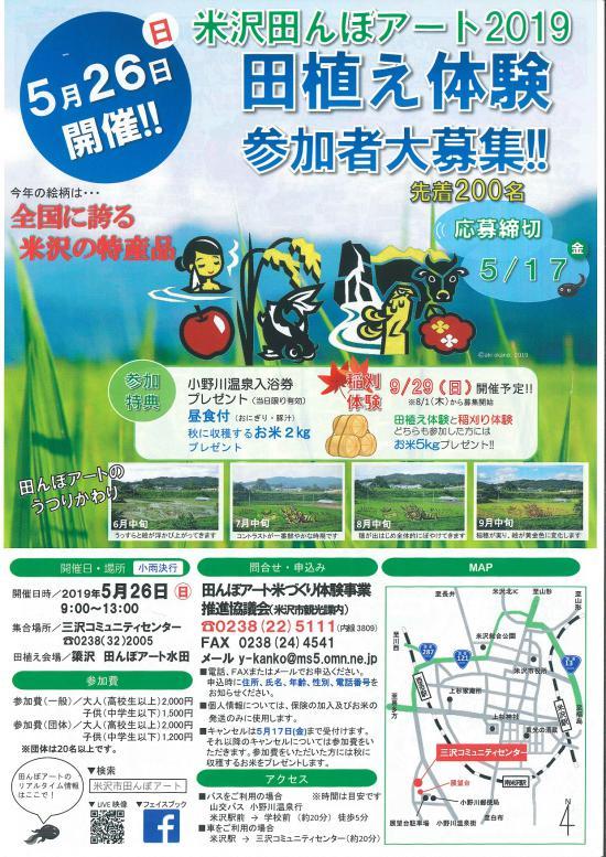 2019/05/10 20:07/田んぼアート2019 田植え体験実施!参加者大募集!