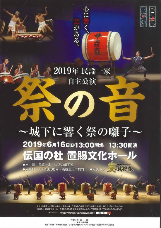 2019/05/11 09:00/民謡一家 自主公演「祭の音」6月16日開催!