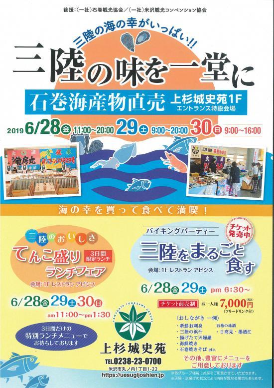 2019/06/20 17:20/米沢・上杉城史苑で石巻海産物直売&ランチフェア開催!