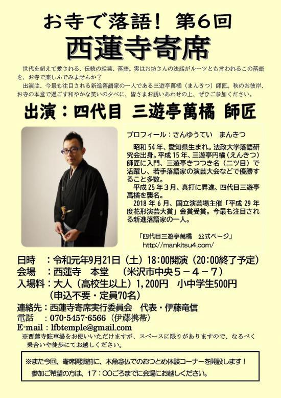 2019/09/02 18:40/お寺で落語! 第6回 西蓮寺寄席