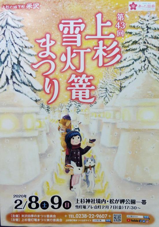 2019/11/07 12:01/第43回上杉雪灯篭まつりR2.2月8、9日開催!