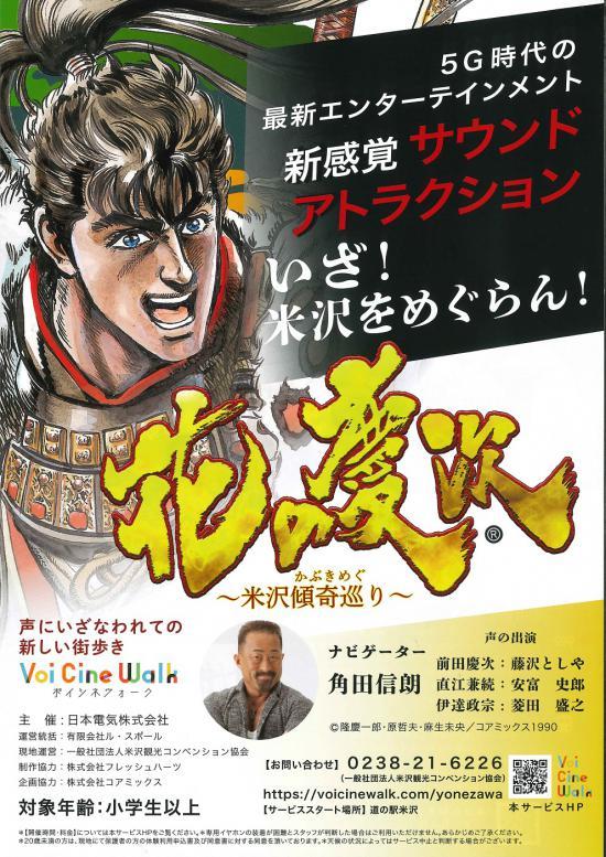 2020/11/07 08:44/ボイシネウォーク「花の慶次〜米沢傾奇巡り〜」スタート!