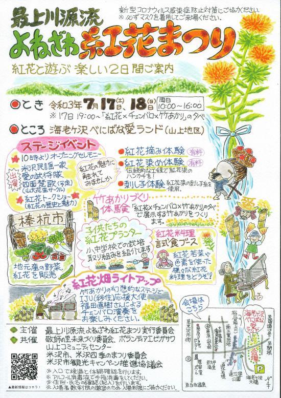 2021/07/13 19:25/最上川源流よねざわ紅花まつり7/17.18開催!