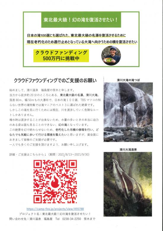 2021/09/01 09:39/「滑川大滝」吊り橋修理クラウドファンディングにご支援お願いします!