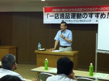 2011/06/14 10:39/【参加者】一店逸品セミナー2011【募集中】