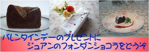 2016/02/04 20:36/フランス厨房ジュアン 「バレンタインデー間近」