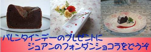 2019/01/26 17:48/フランス厨房 レストランジュアン「バレンタインデーのプレゼントに当店のショコラを」