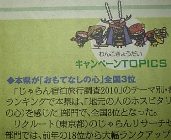 2010/09/04 19:38/●「おもてなしの心」全国3位!
