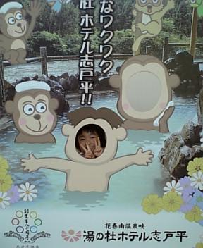 2011/07/20 16:52/●花巻の温泉巡り♪