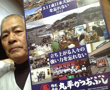 2011/12/22 12:51/●石巻市「丸平かつおぶし」
