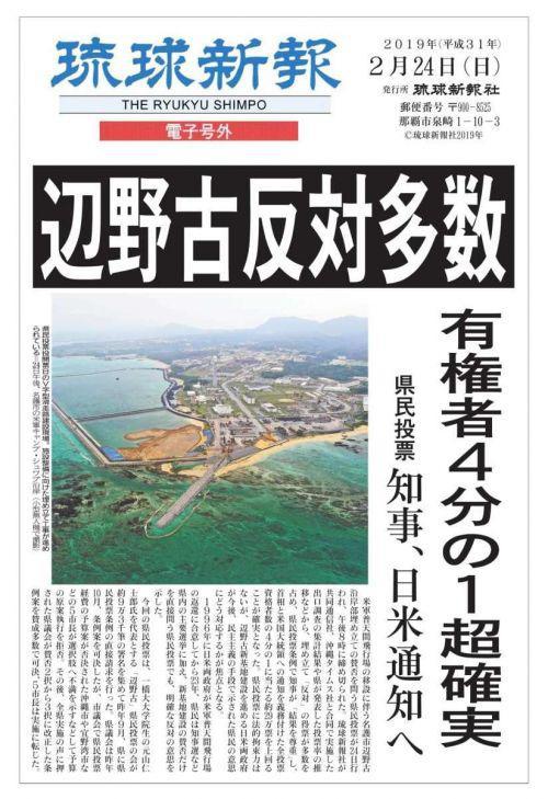 「「辺野古」新基地建設ノ−が多数(県民投票)…一方で、..」画像