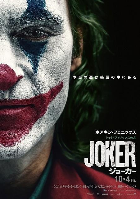 """殺人鬼""""ジョーカー""""の登場:2019/11/02 10:03"""