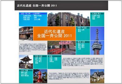 2011/10/07 10:55/【長井市でも!〜全国近代化遺産一斉公開2011】