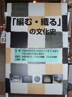 2012/10/03 17:50/【「編む・織る」の文化史 〜 古代の丘資料館】
