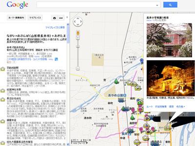 2012/11/06 17:30/【長井をお散歩してみませんか♪】
