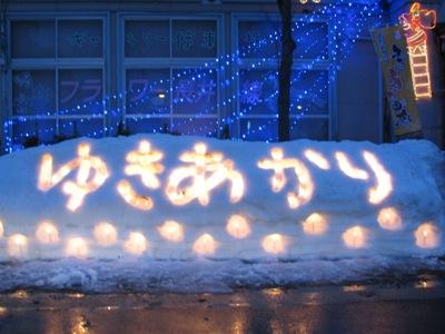 「【2013ながい雪灯り回廊まつ..」画像