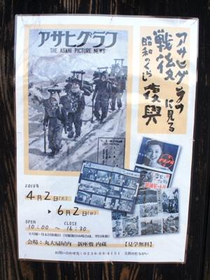 2013/04/08 17:00/【アサヒグラフに見る戦後復興・昭和のくらし〜丸大扇屋】