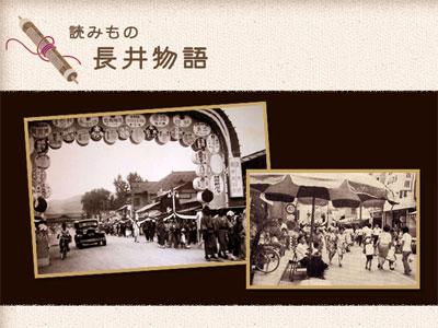 2013/06/19 15:10/【長井をもっと知ろう!長井物語】