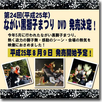 2013/07/31 15:10/【平成25年の黒獅子まつりDVD発売決定!】