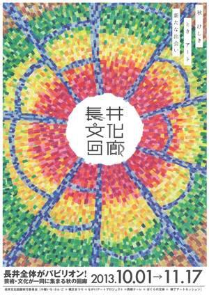 2013/09/29 11:18/【長井市全体がパビリオン!長井文化回廊】