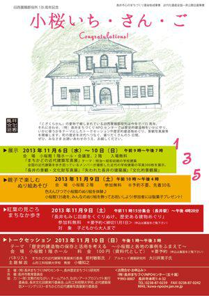2013/11/05 17:10/【小桜いち・さん・ご??】