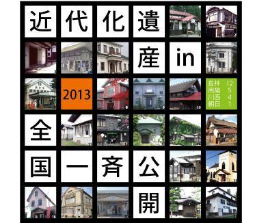 2013/11/17 13:10/【近代化遺産 全国一斉公開 in 長井】