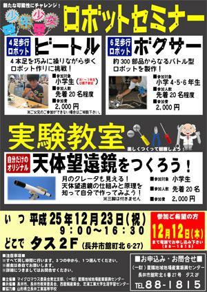 2013/12/02 11:08/【2013ロボットセミナー&実験教室開催のお知らせ】