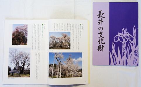 2014/06/17 16:00/【新!!長井の文化財】