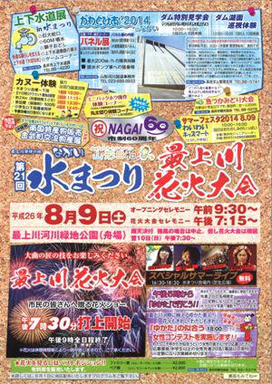 2014/07/30 17:24/【第21回 ながい水まつり&最上川花火大会<予告>】