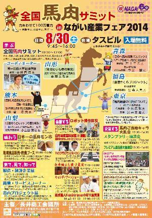 2014/08/14 16:57/【馬肉サミット&ながい産業フェア】