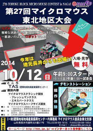 2014/09/16 15:48/【マイクロマウス東北地区大会が開催されます】