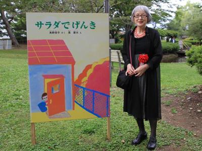 2014/10/06 11:18/【大きな大きな絵本の公園、始まりました】