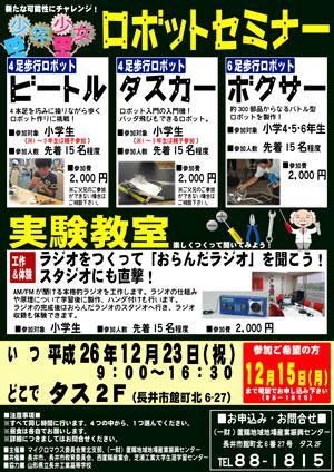 2014/12/08 18:36/【ロボットセミナ&実験教室を開催します!】