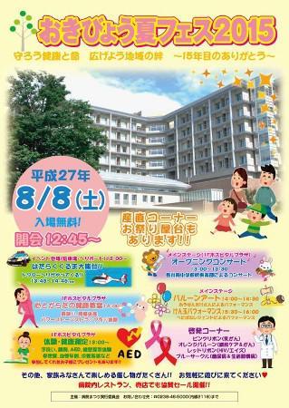2015/08/06 17:15/【公立置賜総合病院夏フェスに菜なポートも参加しま〜す♪】