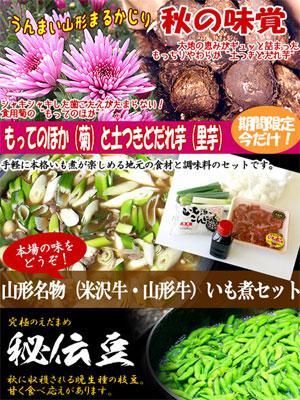 2015/08/20 12:10/【うんまい山形まるかじり 2015年初秋号!】