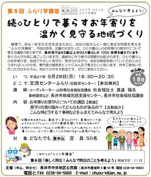 2015/09/26 12:00/【ふらり学講座のすすめ】