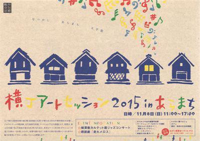 2015/10/24 09:25/【横丁アートセッション2015inあらまち&あらまち探検隊<予告>】