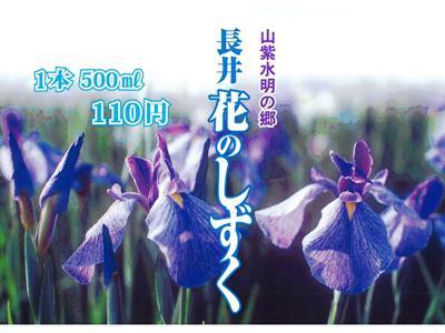 2016/02/10 17:00/【長井の美味しい水「花のしずく」】